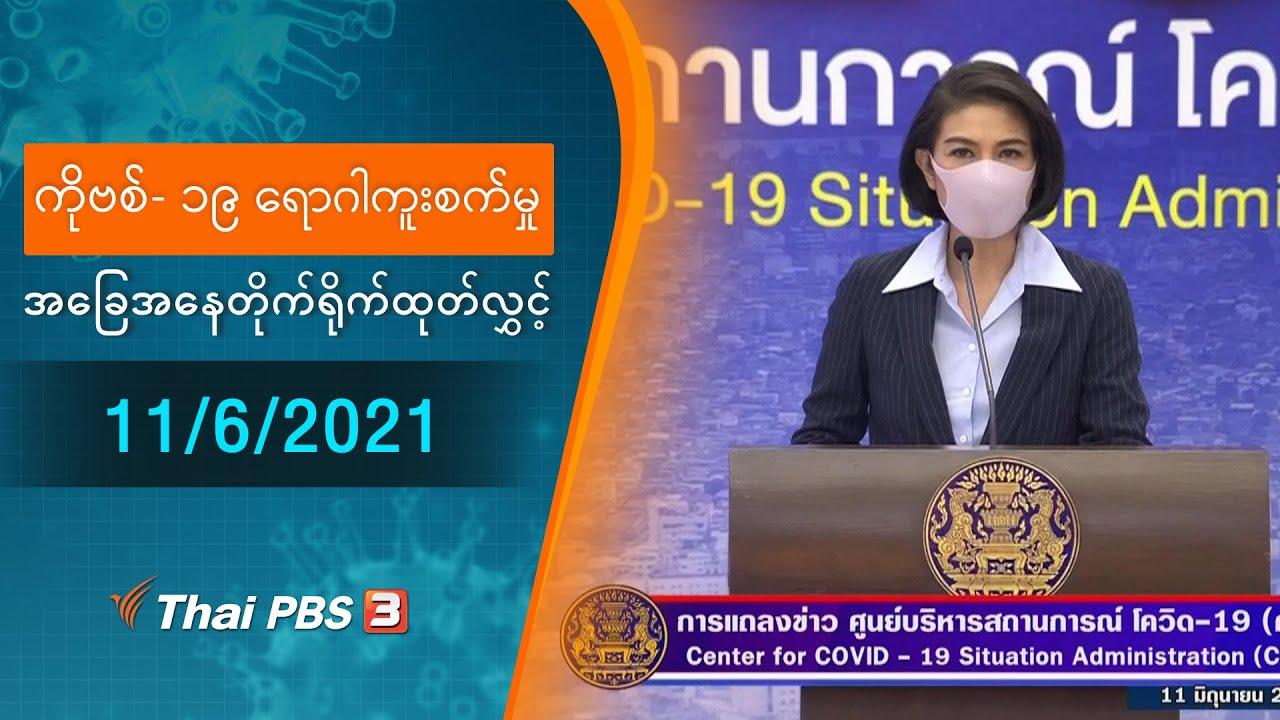 ကိုဗစ်-၁၉ ရောဂါကူးစက်မှုအခြေအနေကို သတင်းထုတ်ပြန်ခြင်း (11/06/2021)