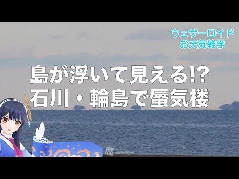 【お天気雑学】島が浮・・・