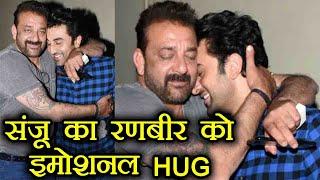 Sanju: Sanjay Dutt & Ranbir Kapoor's EMOTIONAL HUG captured! | FilmiBeat