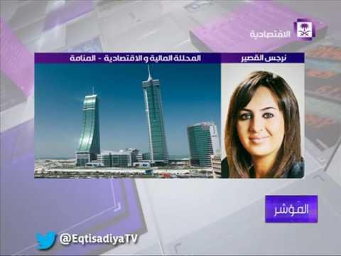 السوق الخليجي -  اتصال مع أ. نرجس القصير