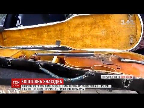 Скрипку Страдіварі вилучили прикордонники на контрольному пункті Мар'їнка