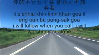你是信实的上帝you are a faithful God (Hokkien)