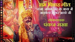 Ram Vivah Song | Raja Janak ji ke baag me | Bhojpuri | Awadhi | Maithili Geet | Poorvi Lokgeet