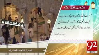Irshad e Bari Taala - 20 March 2018 - 92NewsHDPlus