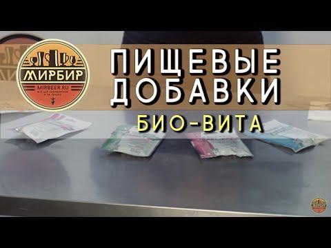 Пищевые добавки БИО-ВИТА, добавки-бонификаторы