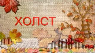 Авторская песня ХОЛСТ