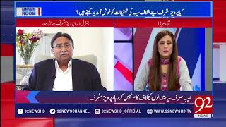 News Room | Exclusive Interview Of Pervez Musharraf With Sana Mirza  | 9 May 2018 | 92NewsHD