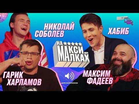 НА МАКСИМАЛКАХ / Фадеев / Харламов / Соболев / Хабиб / BRB
