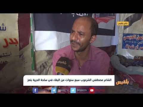 الشاعر مصطفى الشرعوب ..سبع سنوات من البقاء في ساحة الحرية بتعز | تقرير: حمزة أمين