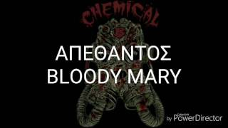 ΑΠΕΘΑΝΤΟΣ - Bloody Mary lyrics (στίχοι)