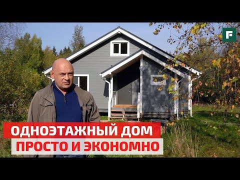 Одноэтажный каркасный дом по финскому проекту 130м2 // FORUMHOUSE