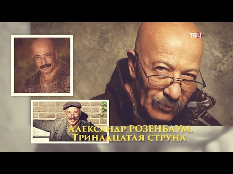 Александр Розенбаум. Тринадцатая струна. Фильм-концерт