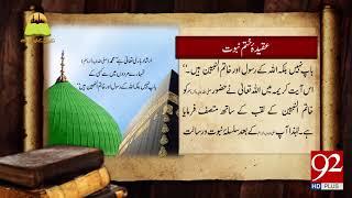 Tareekh Ky Oraq Sy | Aqeeda Khatam e Nabowat | 7 Sep 2018 | 92NewsHD