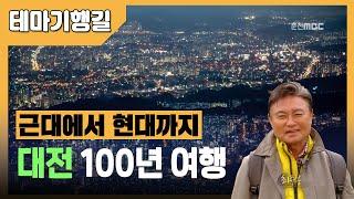 최주봉과 함께하는 대전 여행 다시보기