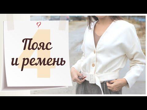 4 Серия/ПОЯС и РЕМЕНЬ/Жакет BURDA 9/2019