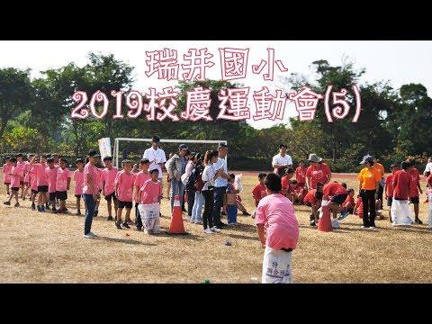 20191116 瑞井國小校慶運動會(5)4K - YouTube