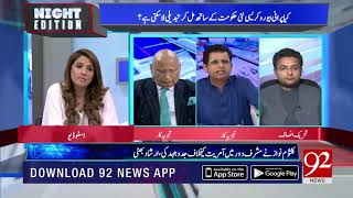 How many police man are billionaire in Punjab | 14 Sep 2018 | 92NewsHD