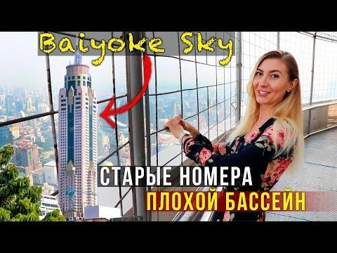 Наш отель в Бангкоке — Ужасный Номер на 56 этаже в Baiyoke Sky, Тайланд
