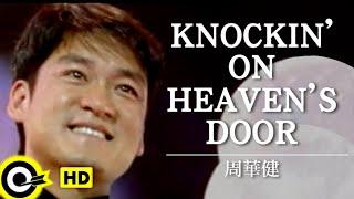周華健 Wakin Chau【Knockin' on heaven's door】Official Music Video