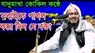রমাজান মাসের স্পেশাল ঈমানের পরীক্ষা Muhsinul Karim Bin Kashemi Bangla Waz 2017 width=