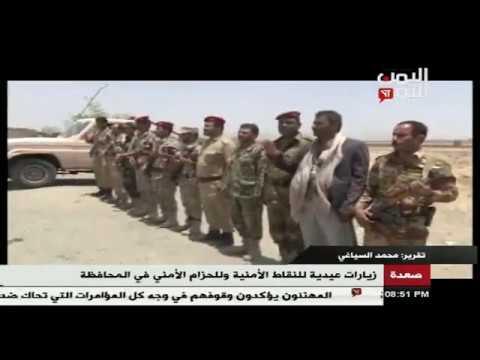 قيادة السلطة المحلية في صعدة تنفذ زيارات عيدية للنقاط الأمنية والحزام الأمني 28 - 6 - 2017