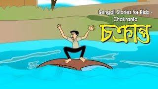 Bengali Stories For Kids | Chakranto | চক্রান্ত | Bangla Cartoon | Rupkothar Golpo | Bengali Golpo