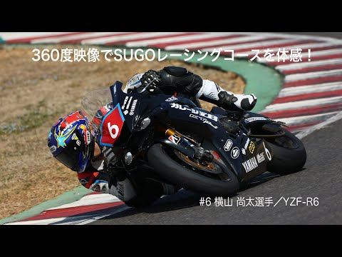 レーシングコース走行を360度映像で体験 in スポーツランドSUGO