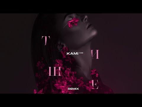 KAMI XXO — Тише (Remix, 2019)