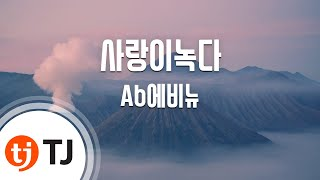 [TJ노래방] 사랑이녹다 - Ab에비뉴 / TJ Karaoke