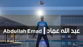 عبد الله عماد - فري-ستايل   #رتينة