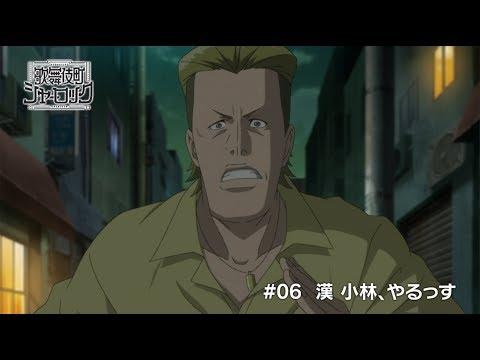TVアニメ「歌舞伎町シャーロック」#06 WEB予告