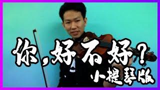 【周興哲 -你好不好】尔文 小提琴 演奏 Violin Cover