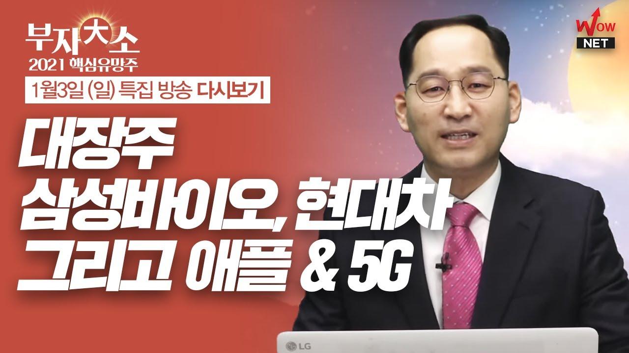 [박한샘] 대장주 삼성바이오, 현대차 그리고 애플 & 5G