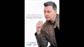 Νίκος Μακρόπουλος - Ανεύθυνη (Laiko mix) - Official Audio Release
