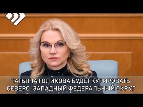 Татьяна Голикова будет курировать Северо Западный федеральный округ
