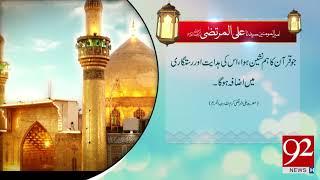 Quote: Hazrat Ali (RA) - 27 January 2018 - 92NewsHDPlus