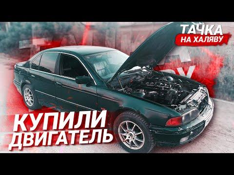 КУПИЛИ ДВИГАТЕЛЬ в BMW E39 И ПОПАЛИ НА БАБКИ