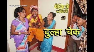 शादी से पहले दूल्हा चेक#maithili comedy new#मैथिली कॉमेडी#dhorbacomedy