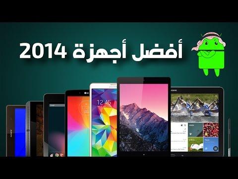 أفضل أجهزة 2014: الأجهزة اللوحية