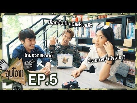 ฉุบโอชา EP.5 | พีชชี่ VS แซม | เพื่อนรักหักเหลี่ยมโหด #อร่อยadvance