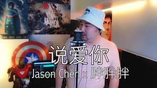 《就是爱_说爱你》Jason Chen x 胖胖胖(Cover 蔡依林)