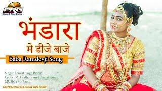 भंडारा मे डीजे बाजे | Superhit Baba Ramdevji Song 2018 | Twinkle Vaishnav PRG 2018 | RDC Rajasthani