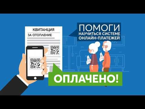 Помоги научится системе онлайн-платежей