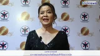 THAIFA ประกาศศักดา!ตัวแทนประกันชีวิตไทย