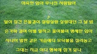 ▶무너진 사랑탑 - 노래방