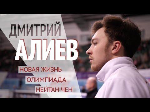 Дмитрий Алиев: Олимпиада, новая жизнь, Нейтан Чен