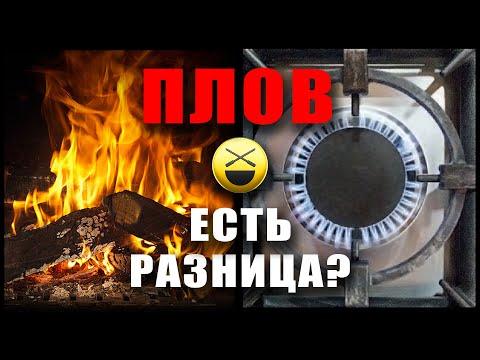 ПЛОВ в прямом эфире!   Дрова или газ? Казан алюминий или чугун?