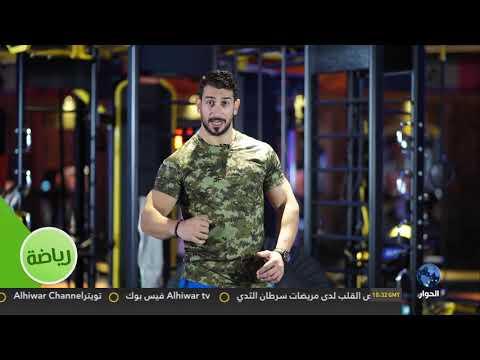 تمارين لتقوية الأطراف مع الكابتن محمد سعد في فقرة #رياضة