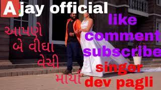 આપણે બે વીઘા વેચી માર્યા Jordaar Dev Pagli New Song