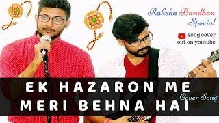 Phoolon Ka Tarron Ka | Rakhi Special | Unplugged |Ankit Rai Ft.Arshwani | Break Free Gzp